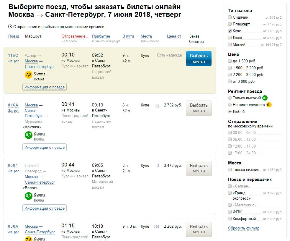 Как купить билет на поезд на сайте