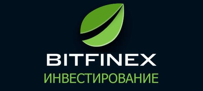 Инвестирование в криптовалюту с Bitfinex за 5 минут